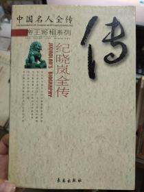 中国名人全传:帝王将相系列《纪晓岚全传》风流才子