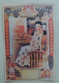 民国月份牌宣传画   金谷白兰地酒广告