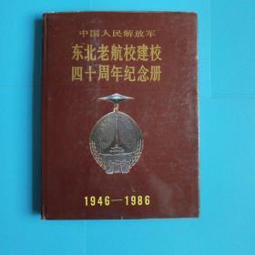 东北老航校建校四十周年纪念册(1946-1986)大16开 精装