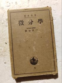 日本原版:微分学(昭和11年版,1936年)                          (32开精装本)《118》
