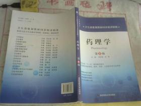 卫生部规划教材同步精讲精练:药理学(第8版)