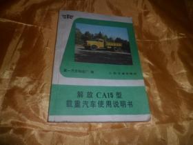 解放CA15型载重汽车使用说明书