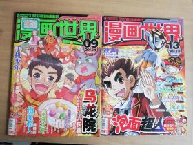 漫画世界2012年第09、13期(两册合售)【实物拍图 品相自鉴】