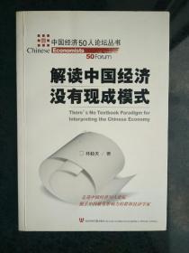 解读中国没有现成模式 林毅夫签名