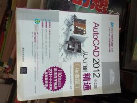 AutoCAD2012中文版从入门到精通(标准版)(有光盘)