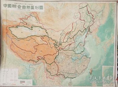 1958年 中国综合自然区划图