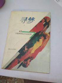 寻梦:卫斯理科幻小说系列:43