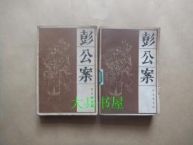 彭公案 (上中)宝文堂书店