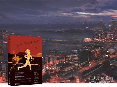 绿妖签名《世界尽头是北京》毛边本