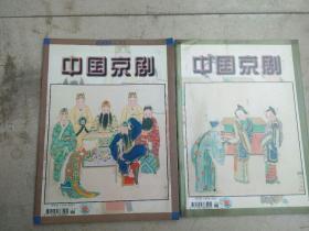 中国京剧2003年(8、11期全)双月刊