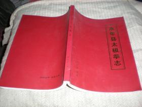 永年县太极拳志   /郑尔诠 编著  2005年版  16开
