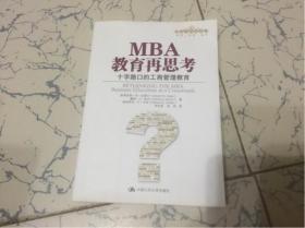 MBA教育再思考:十字路口的工商管理教育