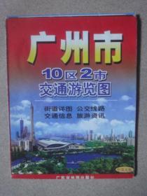 广州10区2市交通游览图〔中英文版〕(2015年1版1印)