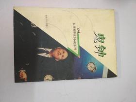 鬼钟:卫斯理科幻小说系列:64