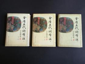 全唐五代词释注(精装全三册,私藏品好)