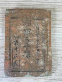 1934年日本【帝国在乡军人会姬路支部】发行《军人手碟》一本,口袋本背面精装