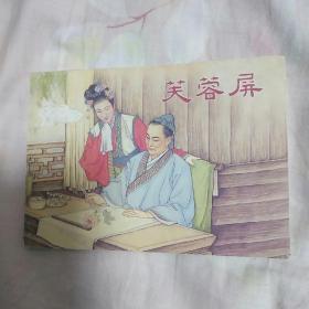 连环画  中国戏曲故事(三)《芙蓉屏》