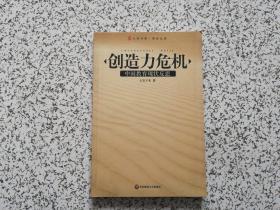 创造力危机: 中国教育现状反思
