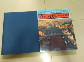 日本原书房1991年出版精美画册《历史·艺术·建筑》8开精装带盒套 西方教廷的精美建筑