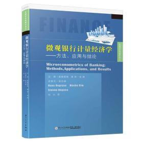 微观银行计量经济学:方法、应用与结论:methods, applications, and results