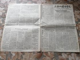 《上海外国语学院》院刊 2019年08月24日 第103期 八开四版 本期内容《我院各系和机关教学科研单位分别举行科学研究跃进会》等