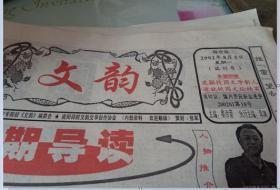 文韵创刊号+第2,6期+文韵综合版试刊号