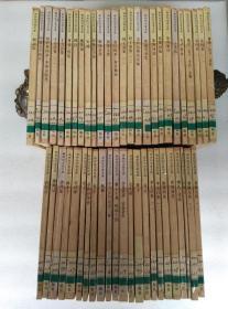 新世纪万有文库43种49册合售