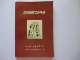 文物鉴定工作手册