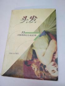 头发:卫斯理科幻小说系列:35
