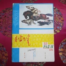 内蒙古青年\1985-23期(蒙文)