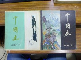中国画 1982年第3、4期(第三期齐白石逝世25周年专辑) 两册合售