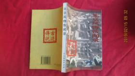 北京风物佚闻录