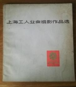 上海工人业余摄影作品选    C2