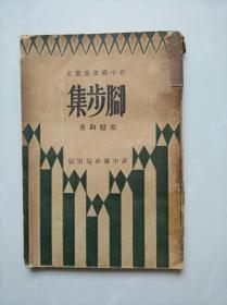 【新文学珍本】叶圣陶散文、小说集 《脚步集》 新中国书局1931年初版   泉州叶在甲1933年购于厦门十代公司  厦门乐育书局发卖