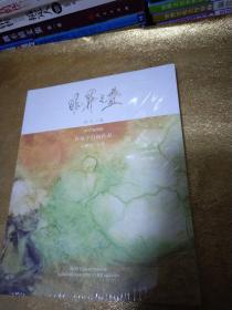阳关三叠 唐双宁百幅作品捐赠展作品集