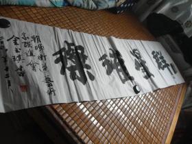 东阳金玉琪书法精品一张:群星璀璨(48X173)CM【永久包真】