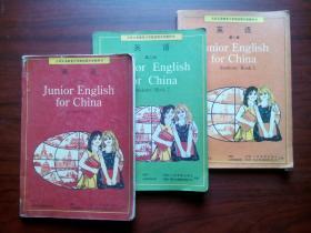 初中英语全套3本,初中英语第一,二,三册,初中英语1992-1994年1版,稀少的老旧课本,
