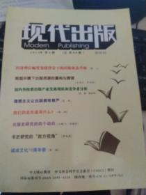 现代出版2013年第5期
