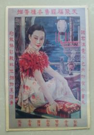 民国月份牌宣传画       天聚福经售各种香烟广告