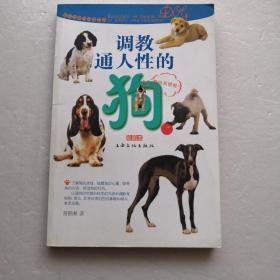 调教通人性的狗(绘图本)