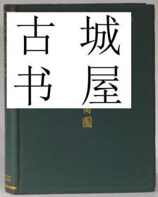 收藏版,极其珍贵  《中国通商口岸,中国香港澳门 》彩色与黑白插图,1924年出版,精装