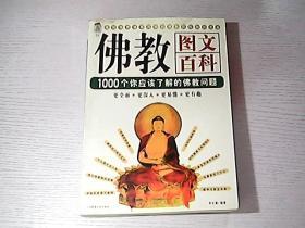 佛教图文百科