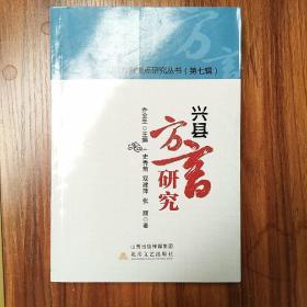 兴县方言研究
