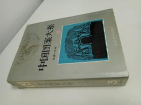 中国图案大系.三