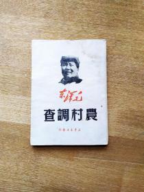 民國版毛澤東著作《農村調查》 封面有毛主席頭像