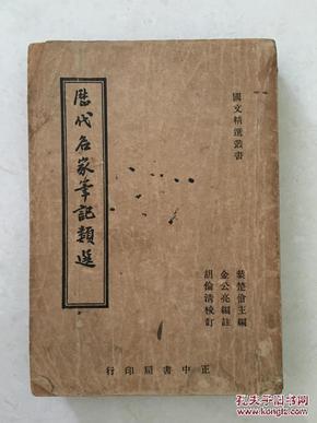 历代名家笔记类选 国文精选丛书 民国三十五年沪初版