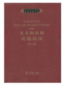 戈夫和琼斯论返还法(第7版)     9E14b