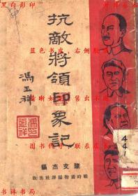 抗敌将领印象记-陈文杰编著-民国战时读物编译社刊本(复印本)