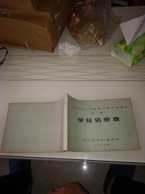 江苏省扬州市修缮工程预算定额(草案)单位估价表