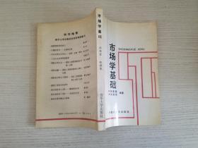 市场学基础【实物拍图 品相自鉴 】